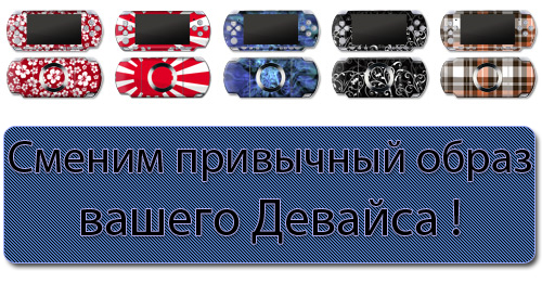 ��������� �������� ��� PSP Slim �� Shop.pspiso.ru