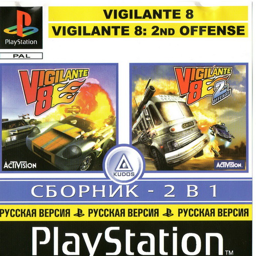 Vigilante 8 и Vigilante 8: 2nd offense (Два в одном/PSX)