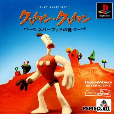 [PSX] Neverhood [JAP]