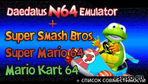 Daedalus R14beta (�������� Nintendo 64) + 3 ������� ���� (Super Smash Bros., Super Mario 64, Mario Kart 64) + ������ �������������