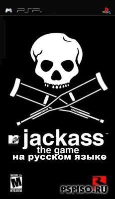 Jackass: The Game - Rus