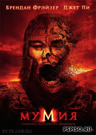 Мумия - Гробница Императора Драконов (The Mummy - Tomb of the Dragon Emperor) UMDRip 270p