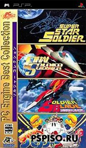 Pc Engine Best Collection Soldier Collection [JAP]