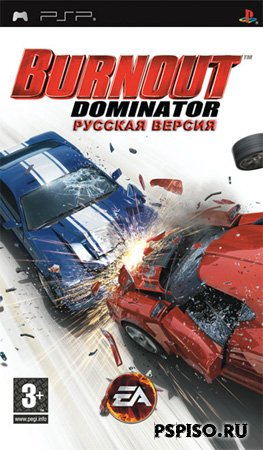 Burnout Dominator [RUS]