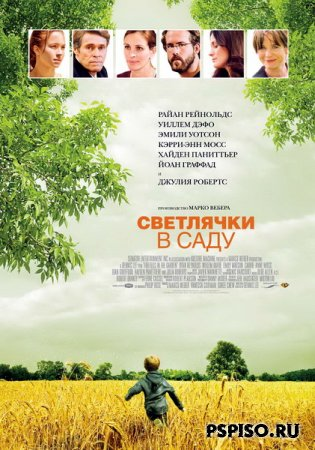 Светлячки в саду / Fireflies in the Garden (2008/DVDRIP)