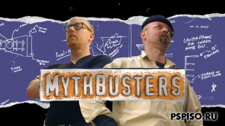 ����������� ����� / Mythbusters 14.02.07