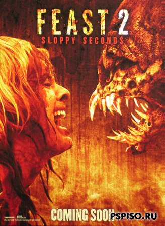 Пир 2 / Feast II: Sloppy Seconds (2008/DVDRIP)