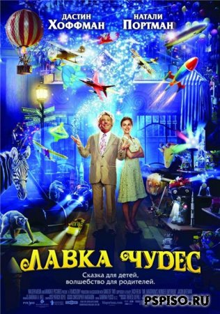 Лавка чудес /Mr. Magorium's Wonder Emporium/  (2007)