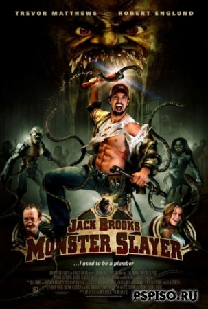���� �����: ������ �������� / Jack Brooks: Monster Slayer (2007/DVDRIP)
