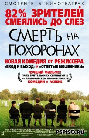 ������ �� ��������� /Death at a Funeral [DVDRip]