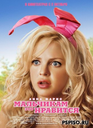 ��������� ��� �������� / The House Bunny (2008/DVDRIP)