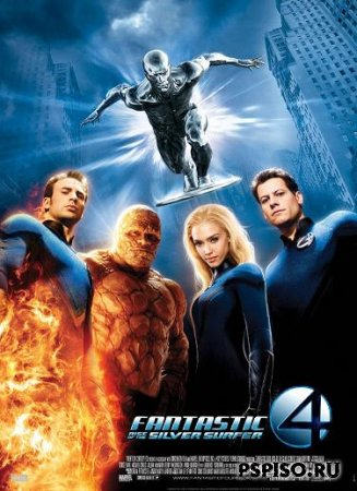�������������� �������� 2: ������ ����������� Ѹ����� /Fantastic Four: Rise of The Silver Surfer ( DVDrip)