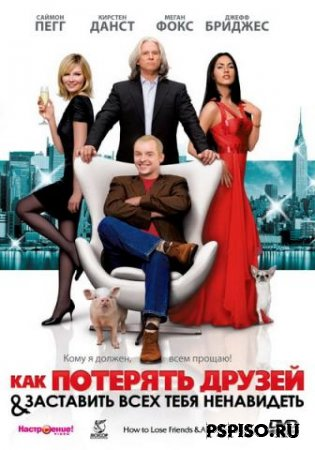 ��� �������� ������ � ��������� ���� ���� ���������� / How to Lose Friends & Alienate People (2008/DVDRIP)
