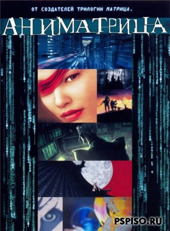 Аниматрица /The Animatrix (DVDrip)