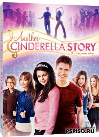 ��� ���� ������� � ������� / Another Cinderella Story (2008/DVDRIP)