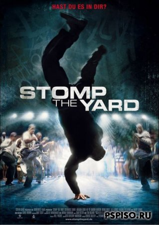 Дворовые танцы / Stomp the yard