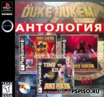 Duke Nukem Anthology [RUS]