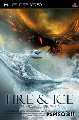 ����� � ���: ������� �������� / Fire & Ice: The Dragon Chronicles (2008) DVDRip