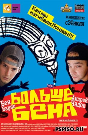 Больше Бена/Bigga Than Ben [DVDRip/2008]