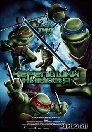 Черепашки ниндзя /Teenage Mutant Ninja Turtles [DVDrip]