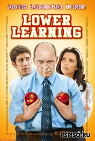 ������ ����������� / Lower Learning (2008) DVDRip