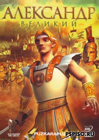 Александр Великий / Alexander the Great