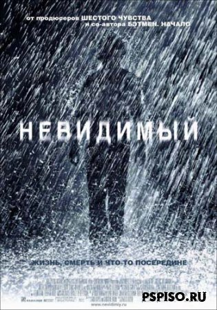 Невидимый / The Invisible / DVDRip