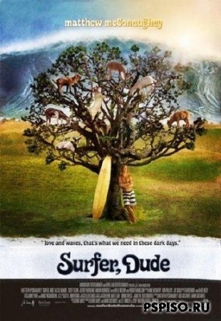 Серфер / Surfer, Dude (2008/DVDRip)