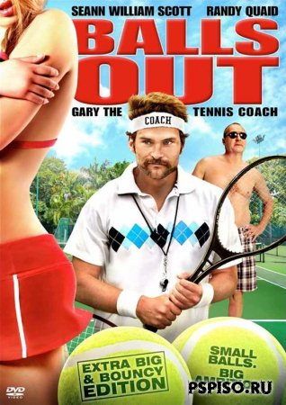 Гари, тренер по теннису / Balls Out: The Gary Houseman Story (2009/DVDSCR)