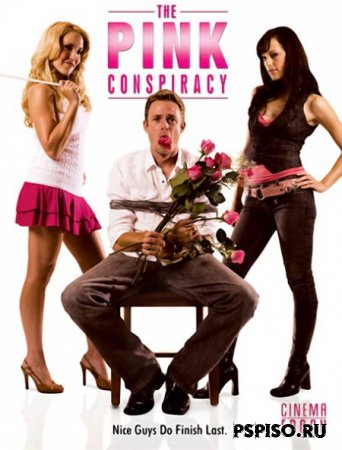 ������� / The Pink Conspiracy (2008) DVDRip