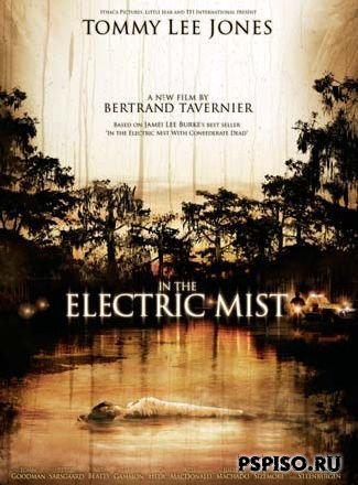 � ������������� ������ / In the Electric Mist