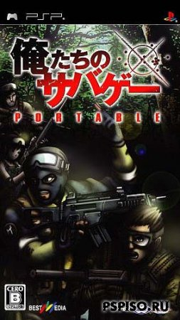 Oretachi no Survival Game Portable (PSP) JAP