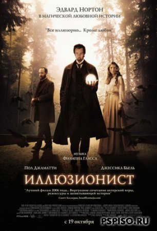Иллюзионист / The Illusionist (2006/DVDRIP)