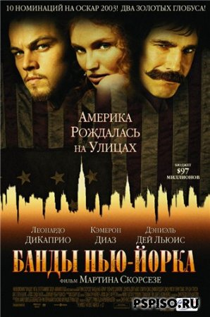 Банды Нью-Йорка / Gangs of New York (2002/DVDRIP)