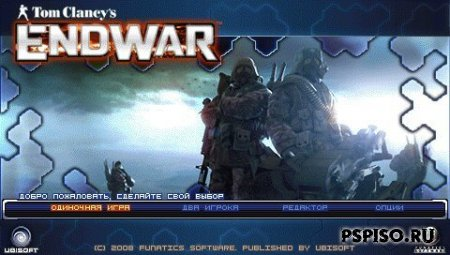 Tom Clancy's EndWar - RUS