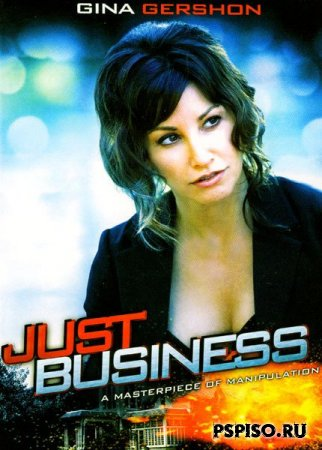 Просто бизнес / Just Business (2008) DVDRip