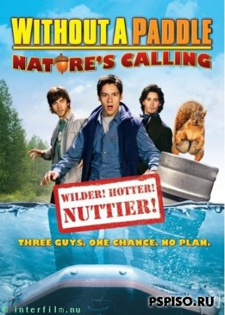 ���� � �����-2: ��� ������� / Without a Paddle: Nature's Calling
