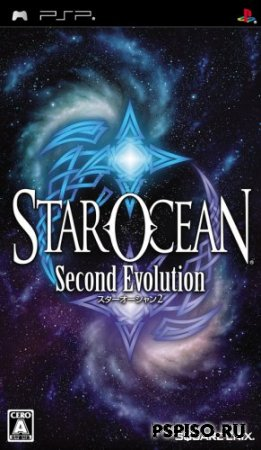 Star Ocean Second Evolution (2009) PSP