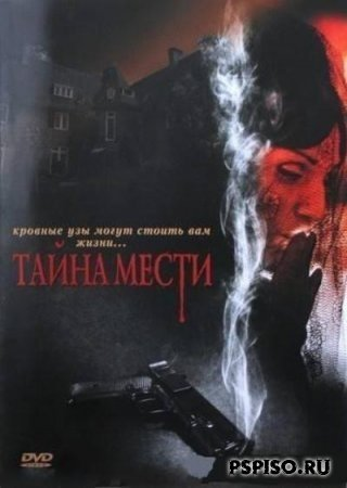 Тайна мести / The Governor`s Wife (2008) DVDRip
