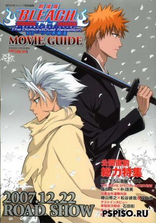 Bleach: The DiamondDust Rebellion - Mo Hitotsu no Hyorinmaru