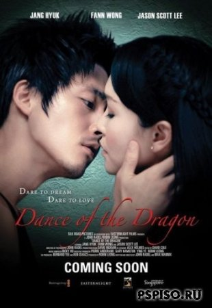 Танец дракона / Dance of the Dragon (2008) DVDRip