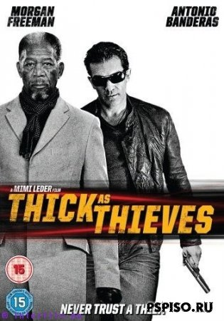 Код / Thick as Thieves (The Code)