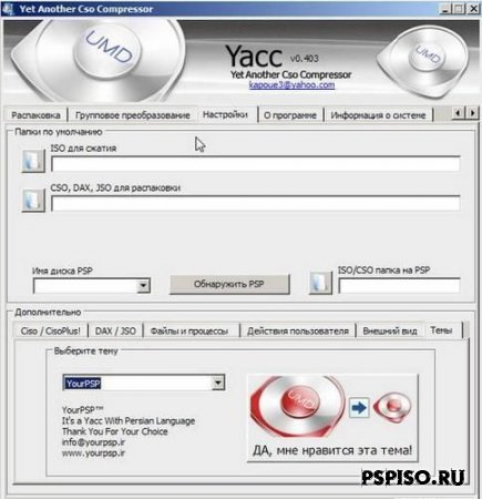 Yet another *.CSO compressor v.0.4.0.3