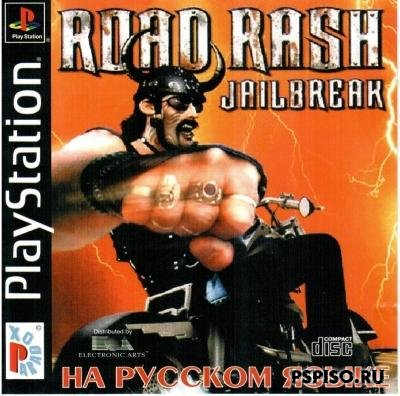 Road Rash Jailbreak[RUS]