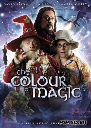 Цвет волшебства / The Colour of Magic (2008) DVDRip