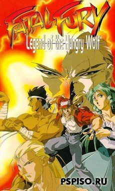 Фатальная ярость OVA-1 / Battle Fighters Garou Densetsu / Fatal Fury: Legend of the Hungry Wolf