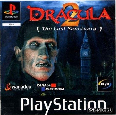 Dracula 2: The Last Sanctuary [RUS]