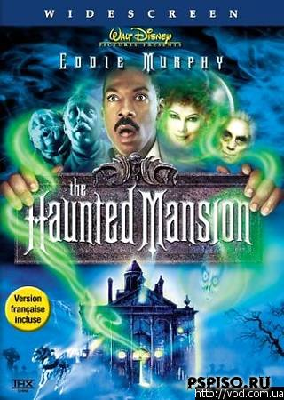 Дом с приколами / The Haunted Mansion  [DVDRip]