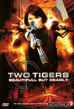 Два тигра / Two Tigers  [ DVDRip]