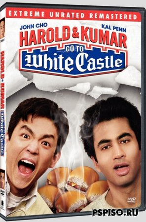 ������� � ����� ������ � ����� / Harold & Kumar Go to White Castle